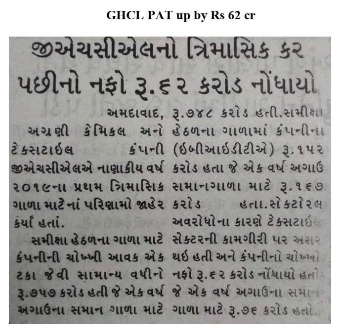GHCL-Satellite Samachar-21 July 2018
