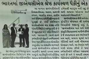 GHCL-Gujarat Pranam-11 July 2018, Ahmd
